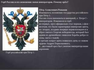 Пётр Алексеевич Романов Изменилось положение государства российского при Пётр