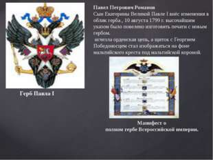Герб Павла I Павел Петрович Романов Сын Екатерины Великой Павле I внёс измене