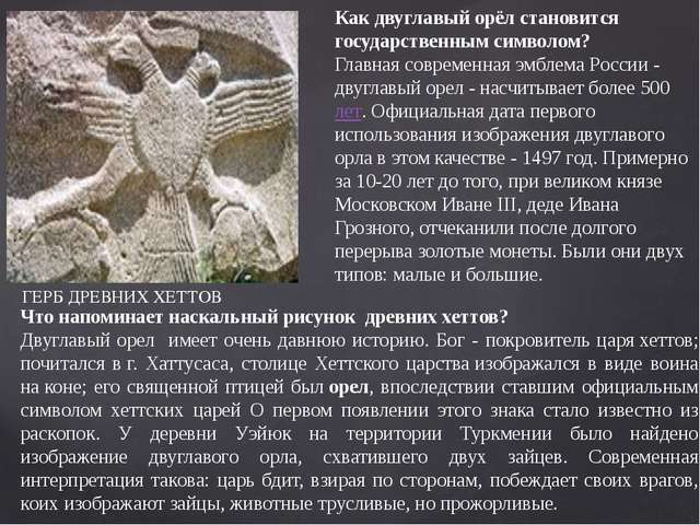 Что напоминает наскальный рисунок древних хеттов? Двуглавый орел имеет очень...