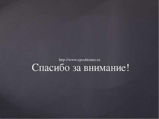 Спасибо за внимание! http://www.epochtimes.ru