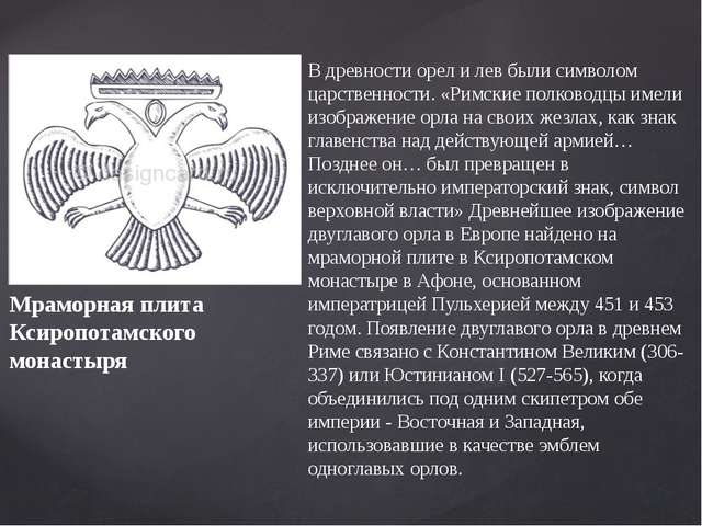 В древности орел и лев были символом царственности. «Римские полководцы имели...