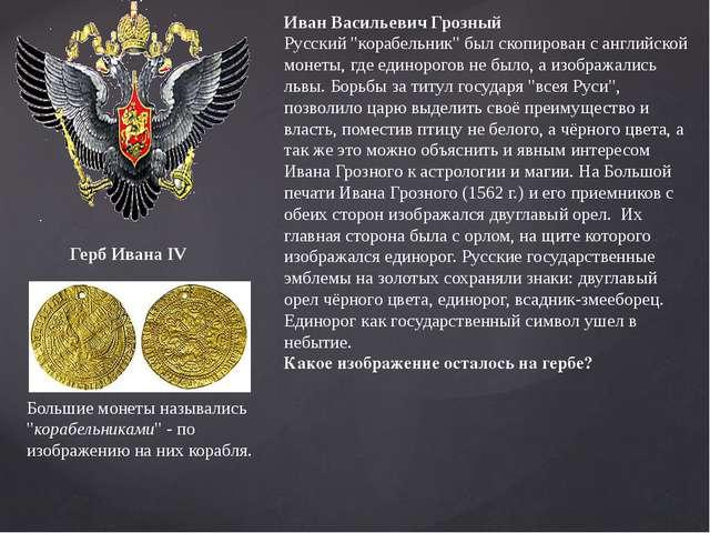 """Иван Васильевич Грозный Русский """"корабельник"""" был скопирован с английской мон..."""