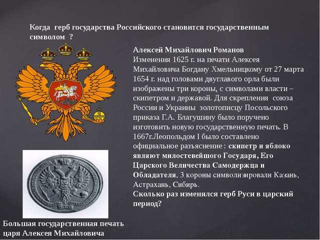 Когда герб государства Российского становится государственным символом ? Алек...