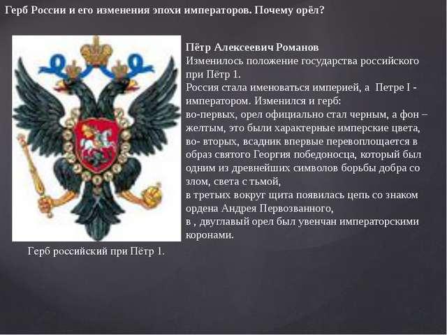 Пётр Алексеевич Романов Изменилось положение государства российского при Пётр...