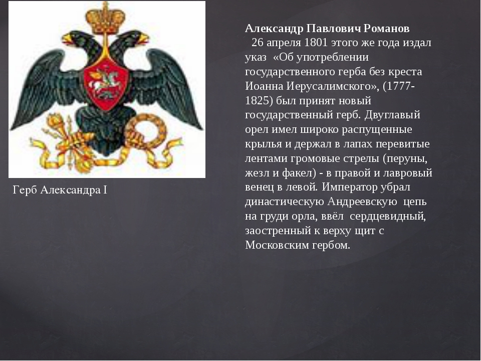 Александр Павлович Романов 26 апреля 1801 этого же года издал указ «Об употре...