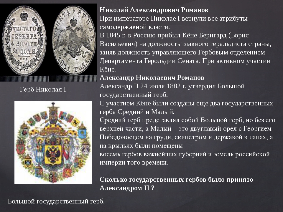 Николай Александрович Романов При императоре Николае I вернули все атрибуты с...