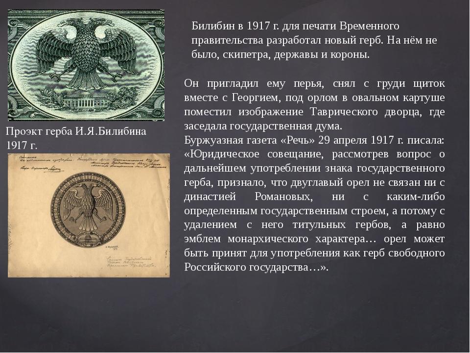 Проэкт герба И.Я.Билибина 1917 г. Он пригладил ему перья, снял с груди щиток...