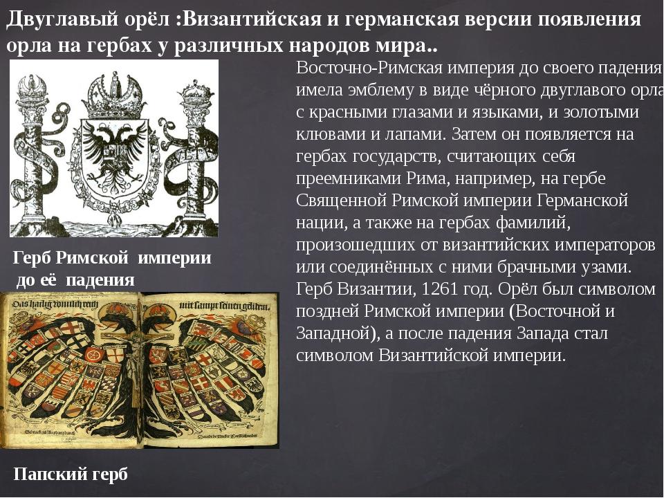 Восточно-Римская империя до своего падения имела эмблему в виде чёрного двугл...