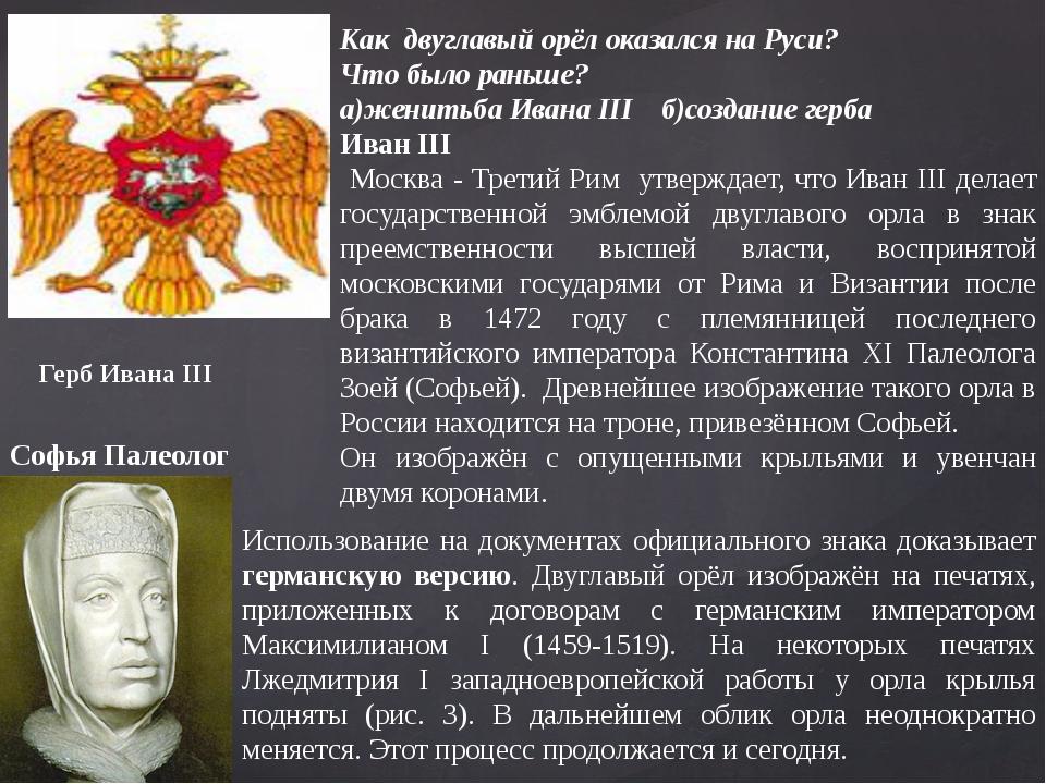 Как двуглавый орёл оказался на Руси? Что было раньше? а)женитьба Ивана III б)...