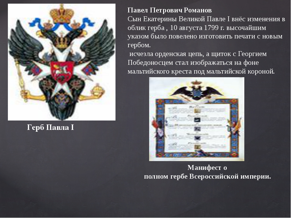 Герб Павла I Павел Петрович Романов Сын Екатерины Великой Павле I внёс измене...