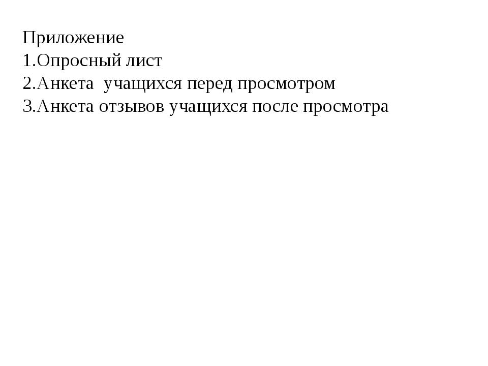 Приложение 1.Опросный лист 2.Анкета учащихся перед просмотром 3.Анкета отзыво...