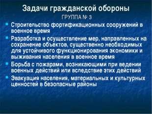 Задачи гражданской обороны ГРУППА № 3 Строительство фортификационных сооружен