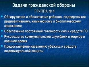 Задачи гражданской обороны ГРУППА № 4 Обнаружение и обозначение районов, подв