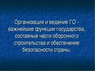 Организация и ведение ГО - важнейшие функции государства, составные части обо