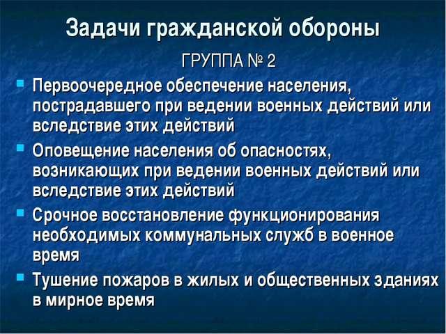 Задачи гражданской обороны ГРУППА № 2 Первоочередное обеспечение населения, п...