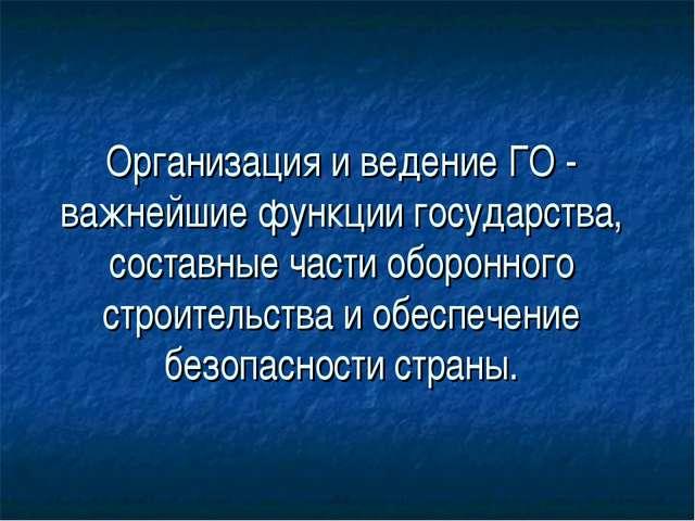 Организация и ведение ГО - важнейшие функции государства, составные части обо...