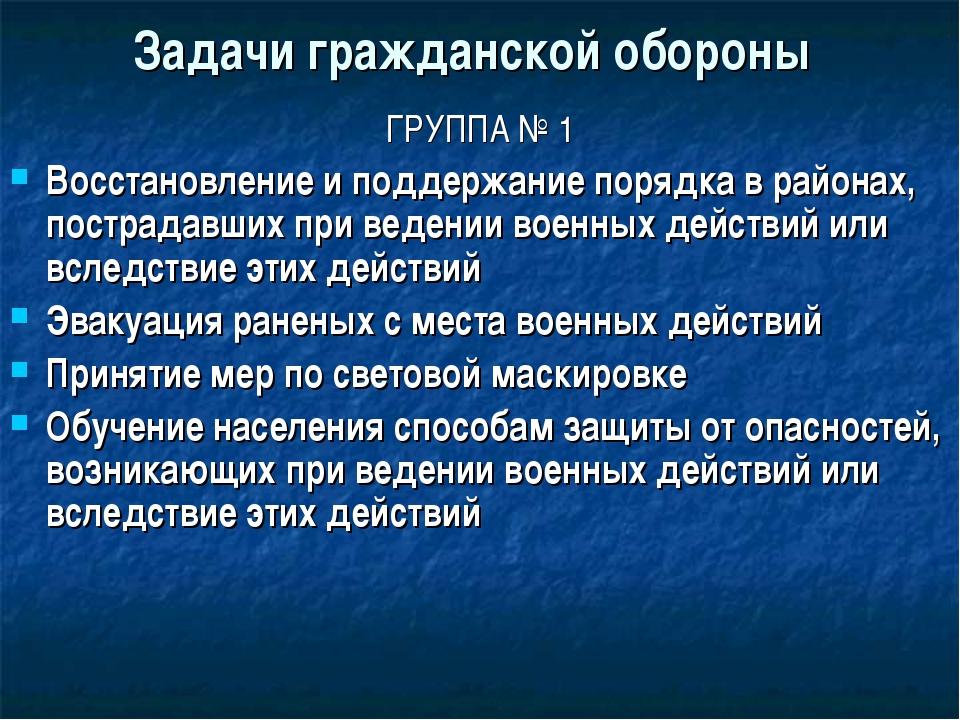 Задачи гражданской обороны ГРУППА № 1 Восстановление и поддержание порядка в...
