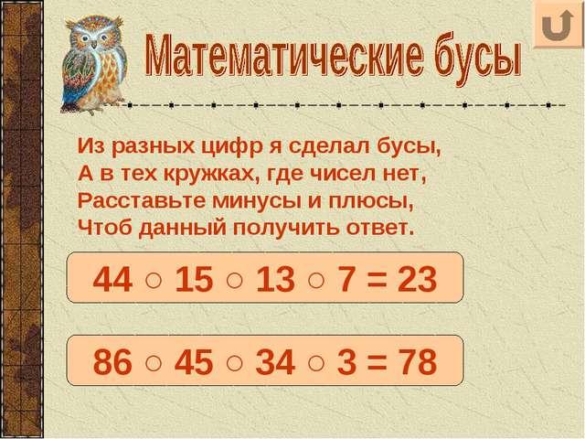 Из разных цифр я сделал бусы, А в тех кружках, где чисел нет, Расставьте мину...
