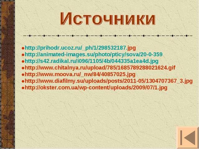 ●http://prihodr.ucoz.ru/_ph/1/298532187.jpg ●http://animated-images.su/photo/...