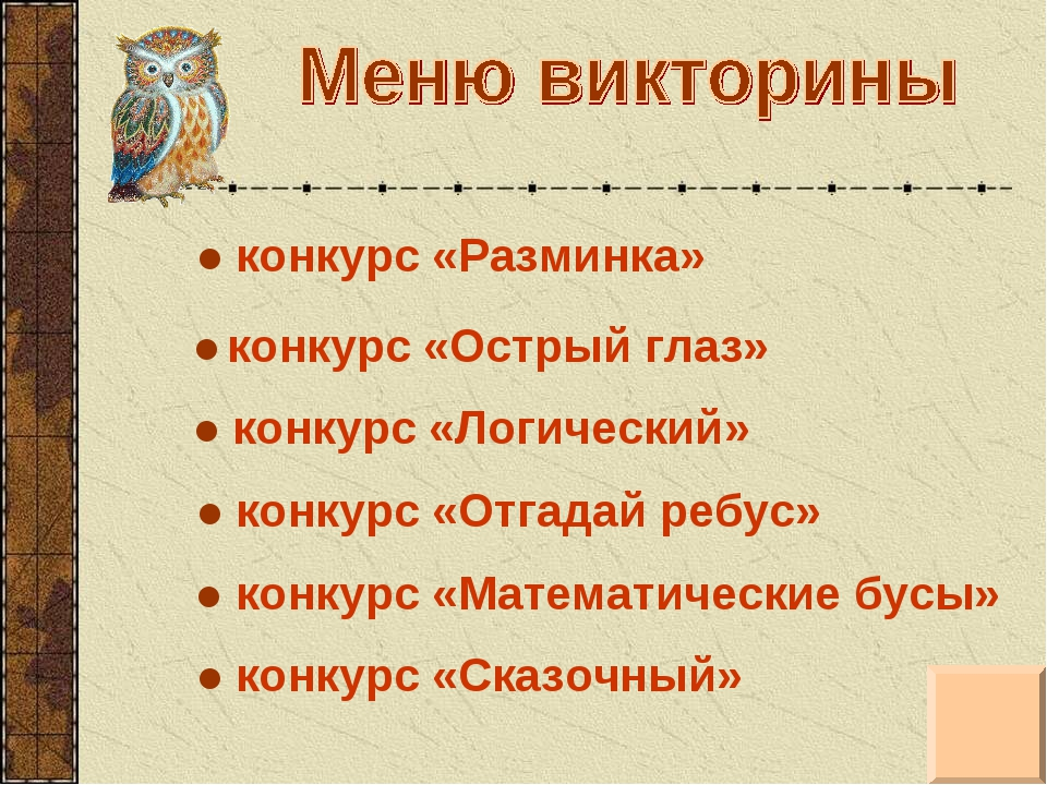 ● конкурс «Разминка» ● конкурс «Острый глаз» ● конкурс «Логический» ● конкурс...