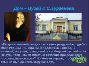 Дом – музей И.С.Тургенева «Во дни сомнений, во дни тягостных раздумий о судь