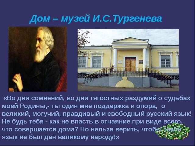 Дом – музей И.С.Тургенева «Во дни сомнений, во дни тягостных раздумий о судь...