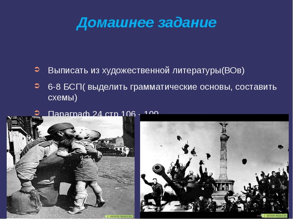 Домашнее задание Выписать из художественной литературы(ВОв) 6-8 БСП( выделить...