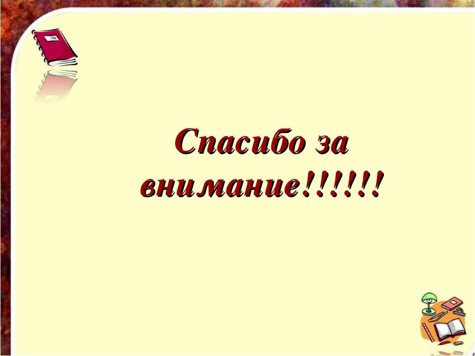 Спасибо за внимание!!!!!!