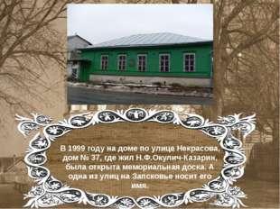 . В. Савельева . В 1999 году на доме по улице Некрасова, дом № 37, где жил Н