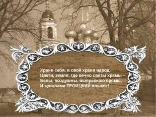 . . Храни себя, и свой храни народ. Цвети, земля, где вечно святы храмы – Бе