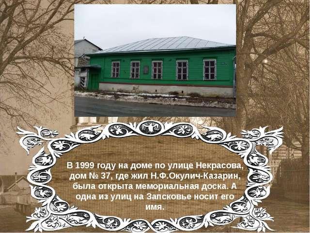 . В. Савельева . В 1999 году на доме по улице Некрасова, дом № 37, где жил Н...