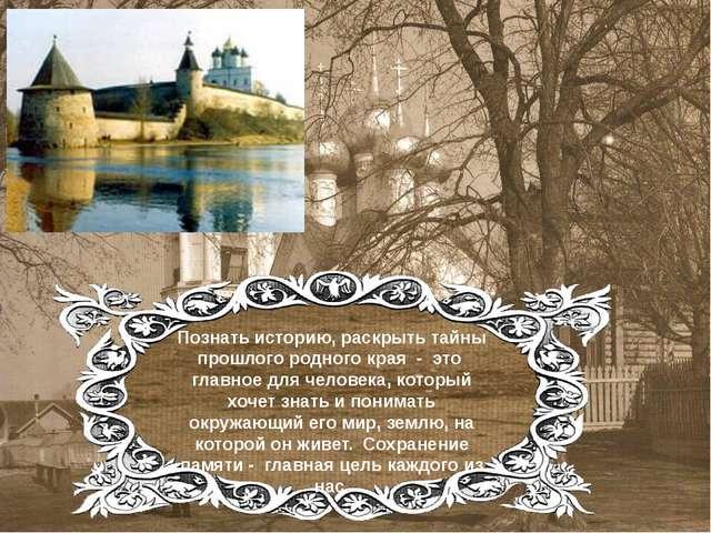 Познать историю, раскрыть тайны прошлого родного края - это главное для челов...