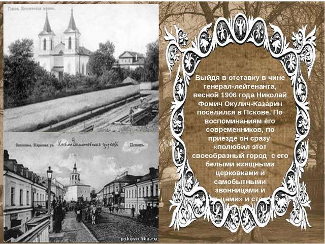 Выйдя в отставку в чине генерал-лейтенанта, весной 1906 года Николай Фомич Ок...