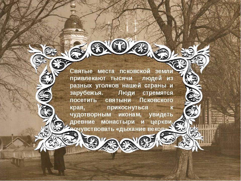 Святые места псковской земли привлекают тысячи людей из разных уголков нашей...