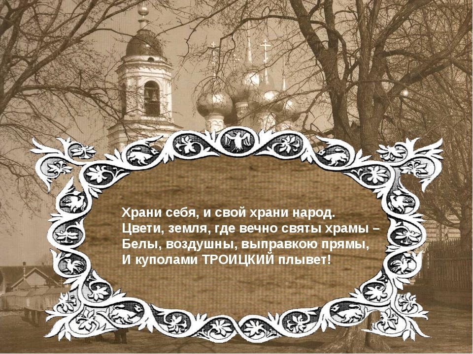 . . Храни себя, и свой храни народ. Цвети, земля, где вечно святы храмы – Бе...