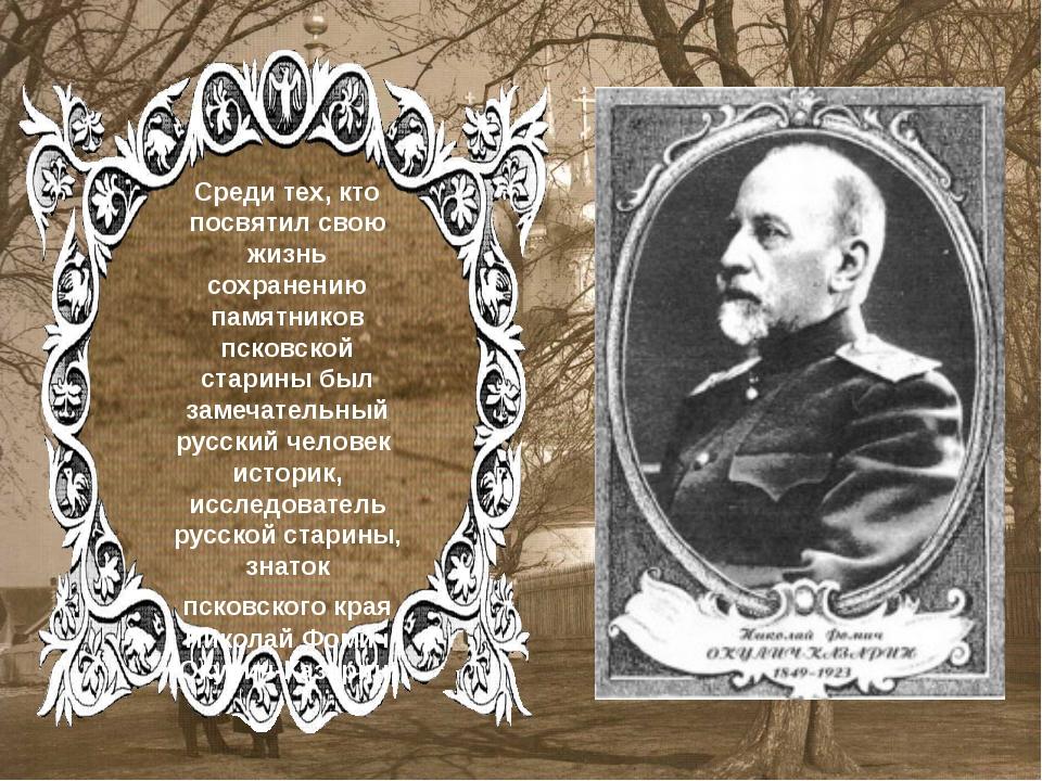 Среди тех, кто посвятил свою жизнь сохранению памятников псковской старины бы...