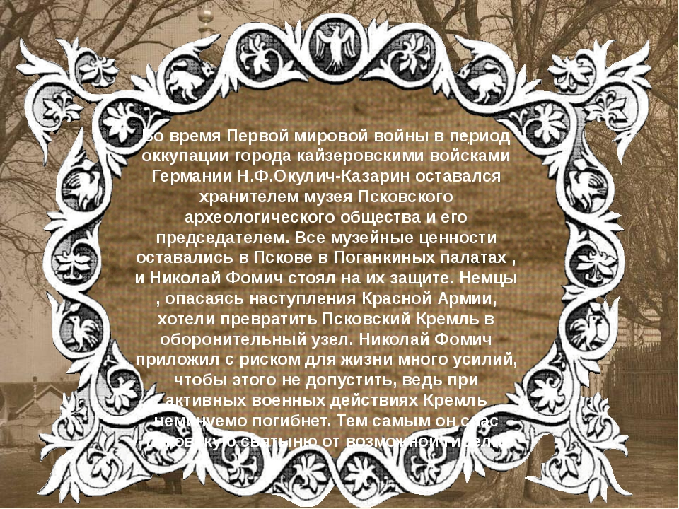 . . Во время Первой мировой войны в период оккупации города кайзеровскими во...