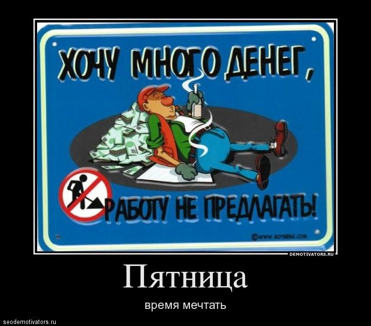 http://seosbornik.kz/img/seodemotivators/friday2.jpg