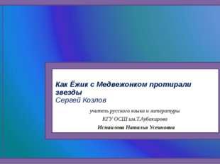 Как Ёжик с Медвежонком протирали звезды Сергей Козлов учитель русского языка