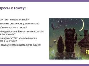 Вопросы к тексту: – Можно ли текст назвать сказкой? – Какие признаки сказки е