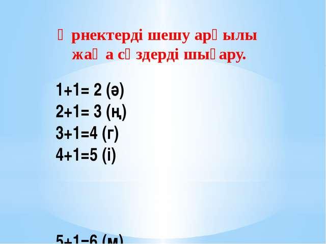 Өрнектерді шешу арқылы жаңа сөздерді шығару. 1+1= 2 (ә) 2+1= 3 (ң) 3+1=4 (г)...