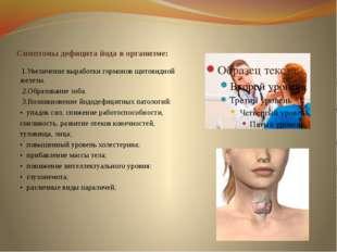 Симптомы дефицита йода в организме: 1.Увеличение выработки гормонов щитовидн