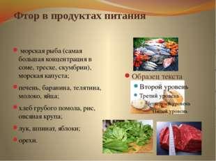 Фтор в продуктах питания морская рыба (самая большая концентрация в соме, тр