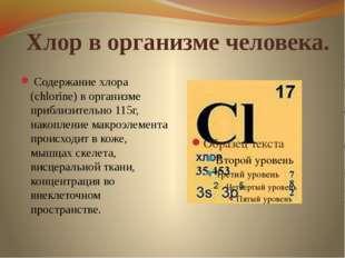 Хлор в организме человека. Содержание хлора (chlorine) в организме приблизит