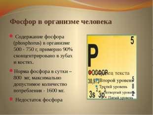 Фосфор в организме человека Содержание фосфора (phosphorus) в организме 500