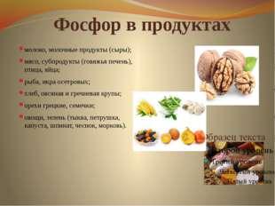 Фосфор в продуктах молоко, молочные продукты (сыры); мясо, субпродукты (говяж
