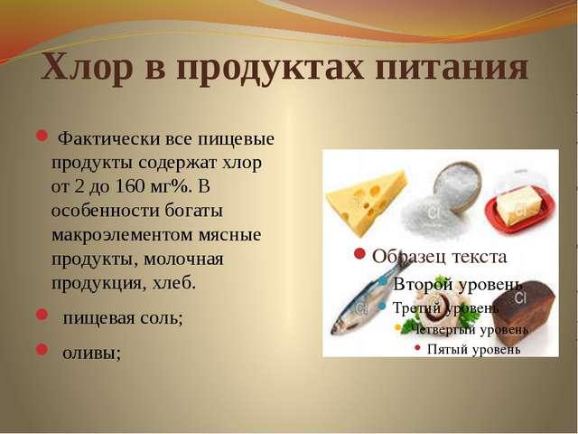 Хлор в продуктах питания Фактически все пищевые продукты содержат хлор от 2...