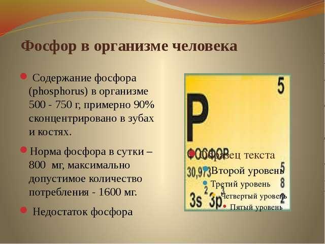 Фосфор в организме человека Содержание фосфора (phosphorus) в организме 500...