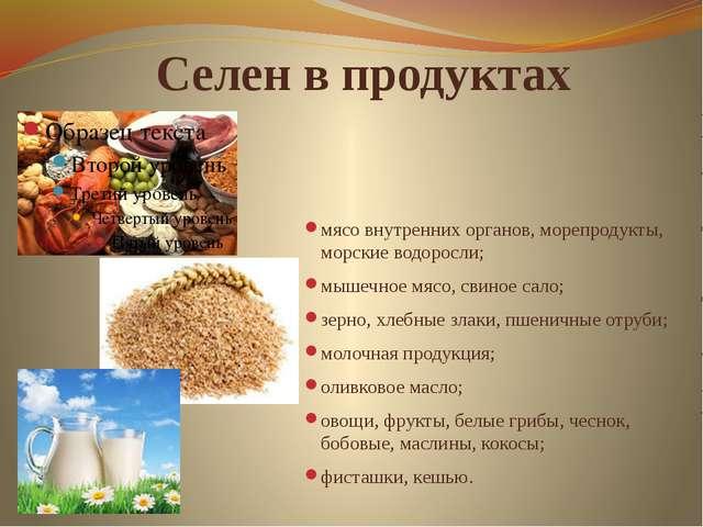 Селен в продуктах мясо внутренних органов, морепродукты, морские водоросли; м...