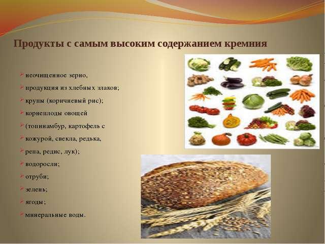 Продукты с самым высоким содержанием кремния неочищенное зерно, продукция из...